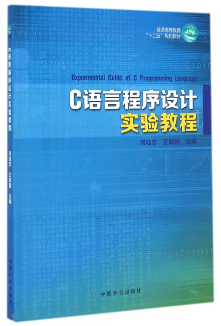 C语言程序设计实验教程(高)(1-1)