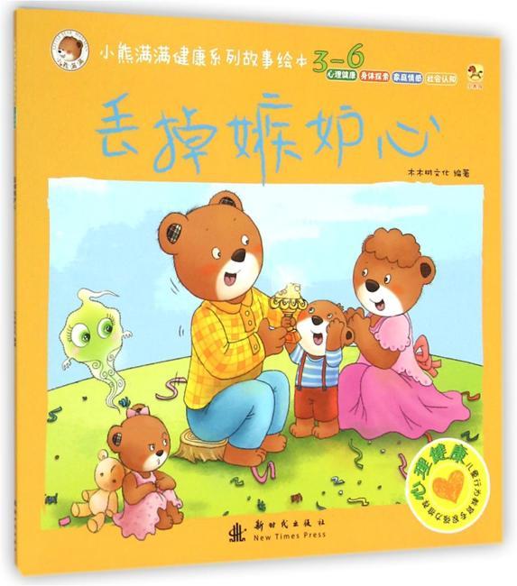 小熊满满健康系列故事绘本(3-6岁) 丢掉嫉妒心