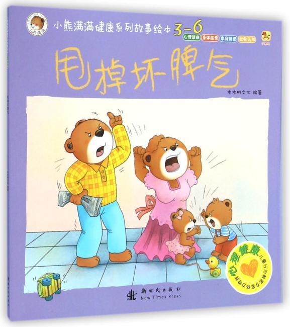 小熊满满健康系列故事绘本(3-6岁) 甩掉坏脾气