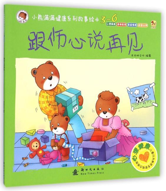 小熊满满健康系列故事绘本(3-6岁) 跟伤心说再见