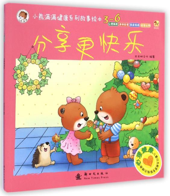 小熊满满健康系列故事绘本(3-6岁) 分享更快乐
