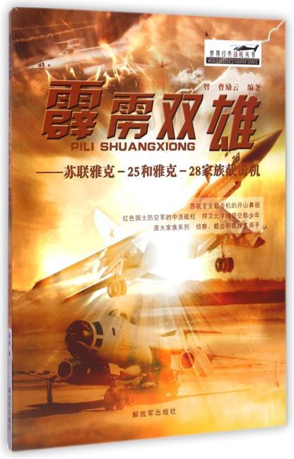 霹雳双雄—苏联雅克-25和雅克-28家族截击机