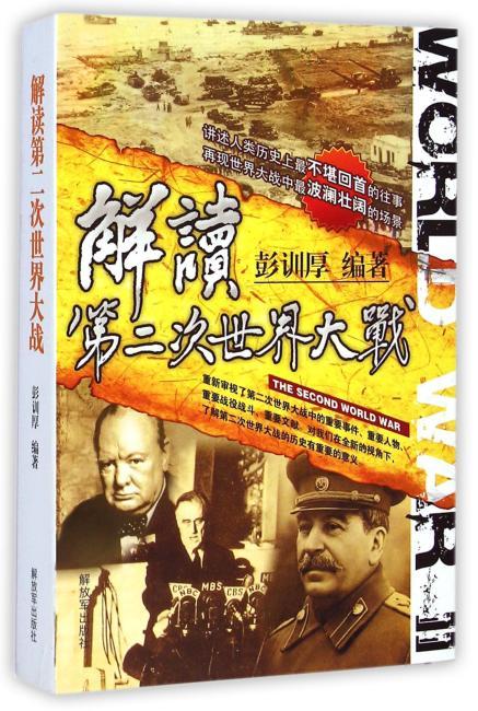 解读第二次世界大战