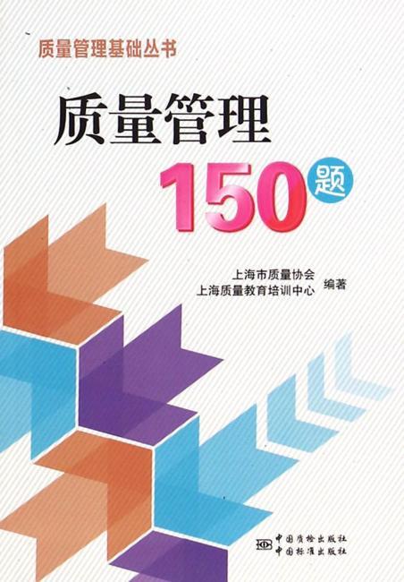 质量管理基础丛书 质量管理150题