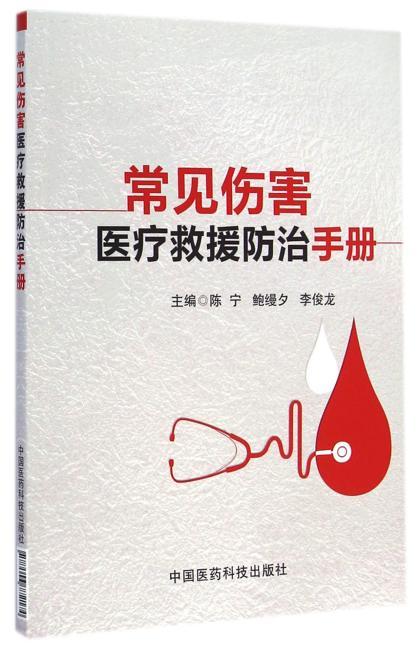 常见伤害医疗救援防治手册