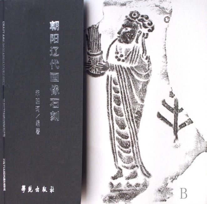 朝阳辽代画像石刻 (图书馆专配图书)