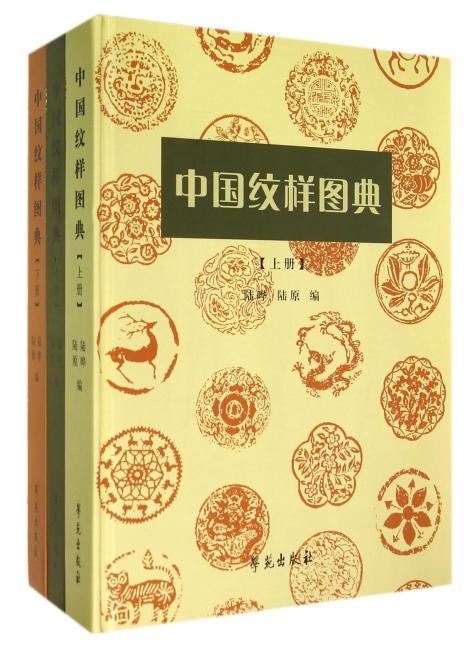 中国纹样图典 (全三册)