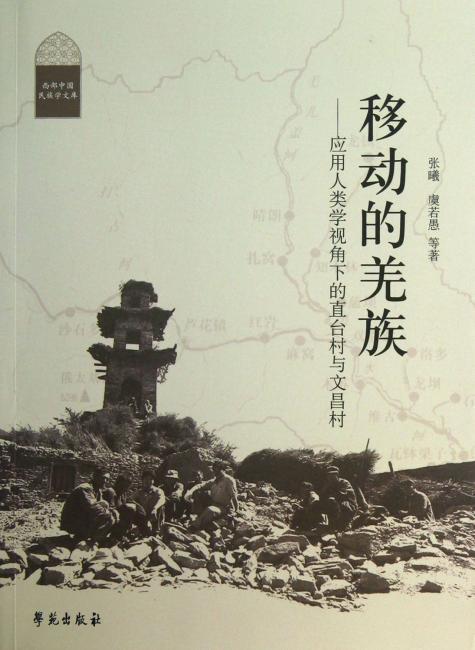移动的羌族--应用人类学视角下的直台村与文昌村