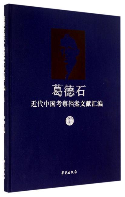 葛德石近代中国考察档案文献汇编 1