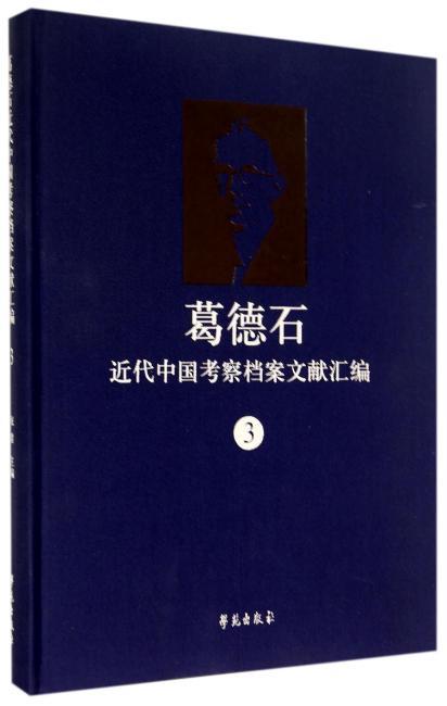 葛德石近代中国考察档案文献汇编 3