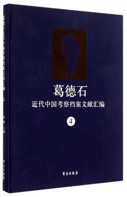 葛德石近代中国考察档案文献汇编 4