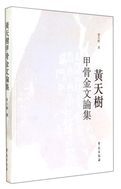 黄天树甲骨金文论集