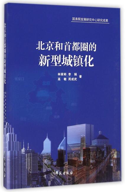 北京和首都圈的新型城镇化