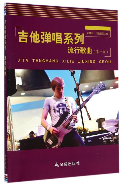 吉他弹唱系列·流行歌曲(第一季)