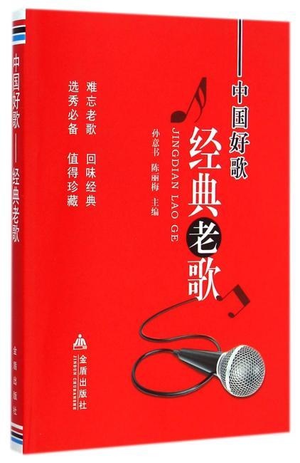 中国好歌·经典老歌