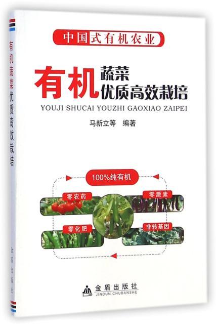 有机蔬菜优质高效栽培