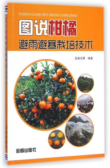 图说柑橘避雨避寒栽培技术