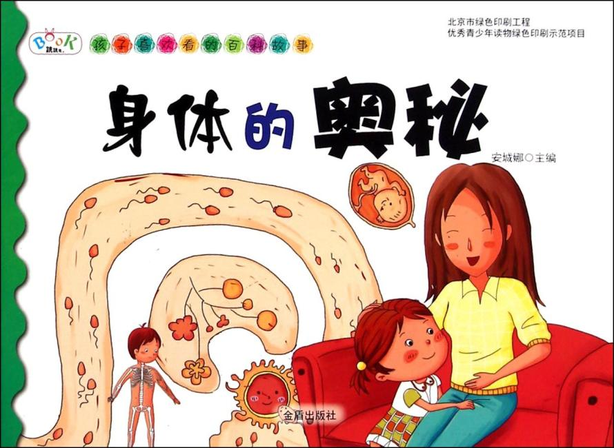 孩子喜欢看的百科故事·身体的奥秘