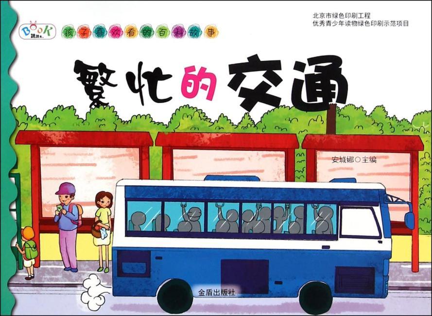 孩子喜欢看的百科故事·繁忙的交通