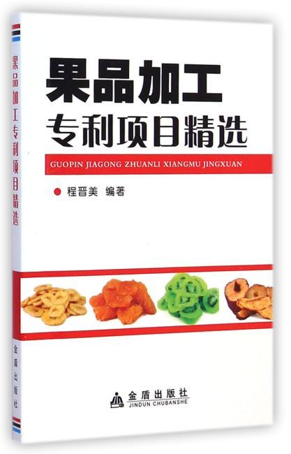 果品加工专利项目精选