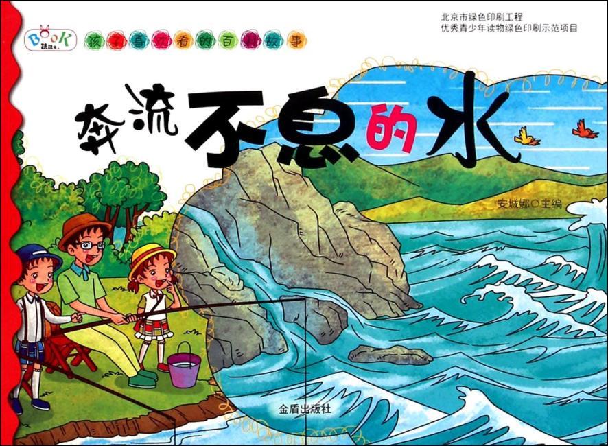 孩子喜欢看的百科故事·奔流不息的水