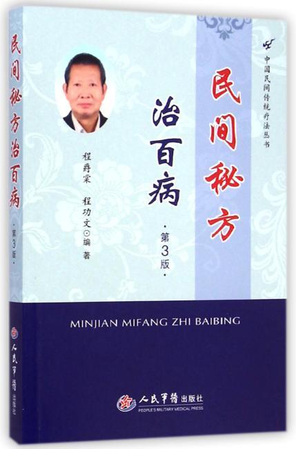 民间秘方治百病(第三版)