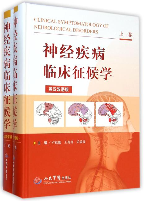 神经疾病临床征候学(上下卷).英汉双语版