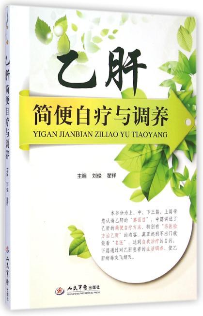 乙肝简便自疗与调养