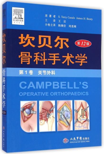 坎贝尔骨科手术学(第12版)平装.第1卷关节外科