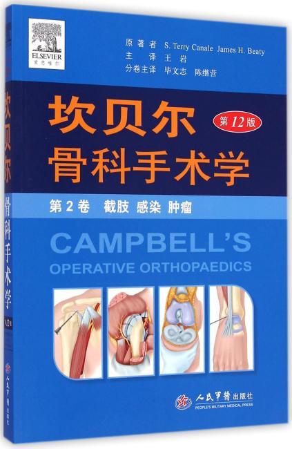 坎贝尔骨科手术学(第12版)平装.第2卷 截肢 感染 肿瘤