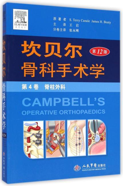坎贝尔骨科手术学(第12版)平装.第4卷 脊柱外科