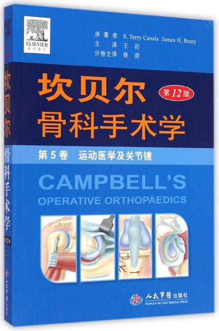 坎贝尔骨科手术学(第12版)平装.第5卷 运动医学及关节镜