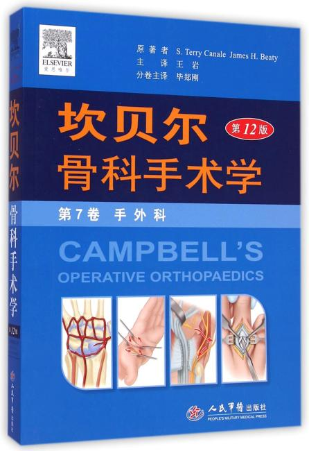 坎贝尔骨科手术学(第12版)平装.第7卷 手外科