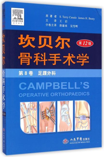 坎贝尔骨科手术学(第12版)平装.第8卷 足踝外科