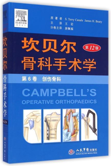 坎贝尔骨科手术学(第12版)平装.第6卷 创伤骨科