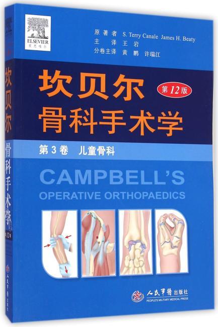 坎贝尔骨科手术学(第12版)平装.第3卷 儿童骨科