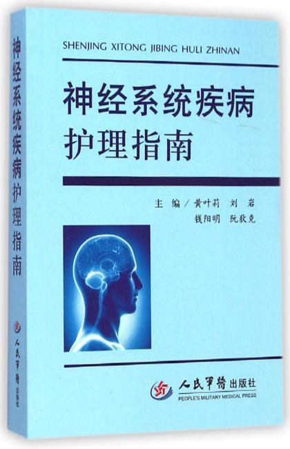 神经系统疾病护理指南