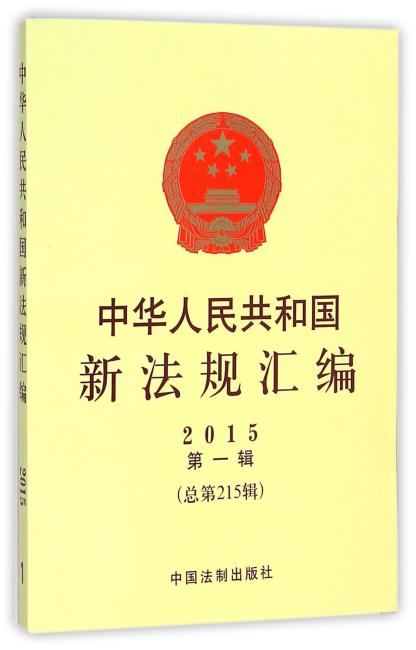 中华人民共和国新法规汇编2015年第1辑(总第215辑)