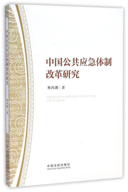 中国公共应急体制改革研究