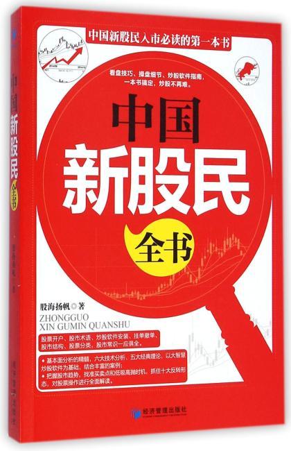 中国新股民全书(新股民入市第一书:看盘技巧、操盘细节、炒股软件指南,一书搞定!)