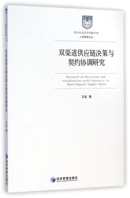 双渠道供应链决策与契约协调研究