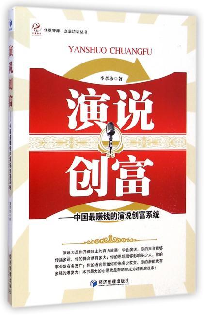 演说创富—中国最赚钱的演说创富系统(华夏智库·企业培训丛书)
