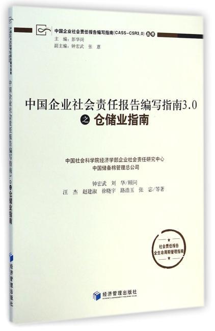 中国企业社会责任报告编写指南3.0之仓储业指南