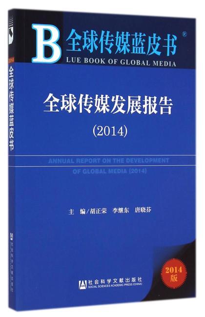 全球传媒蓝皮书:全球传媒发展报告(2014)