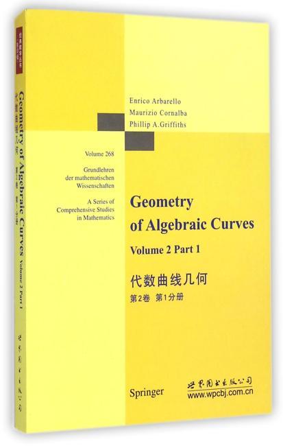 代数曲线几何 第2卷 第1分册