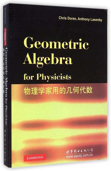 物理学家用的几何代数