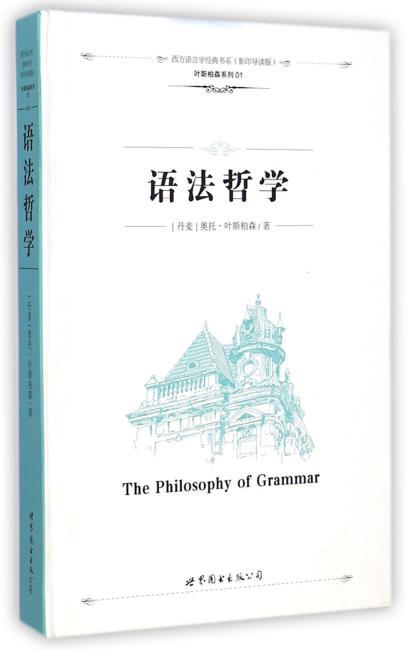 语法哲学(精装版)
