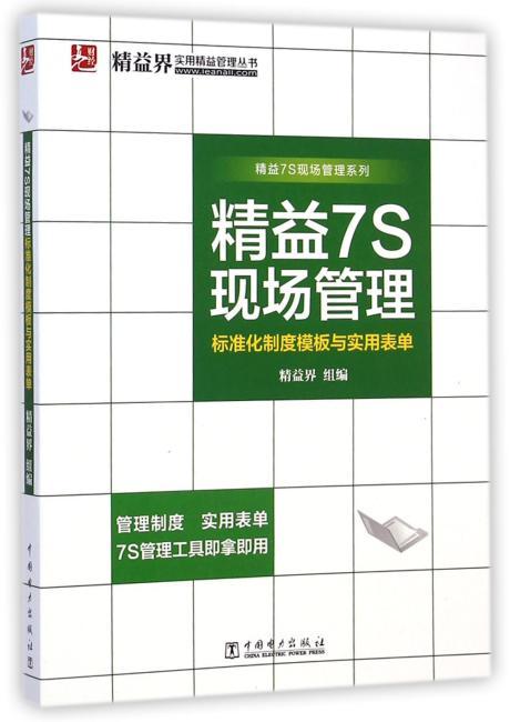 精益7S现场管理标准化制度模板与实用表单
