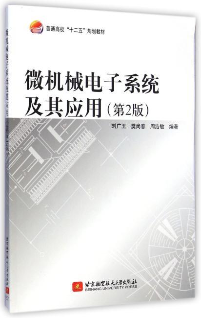 微机械电子系统及其应用(第2版)