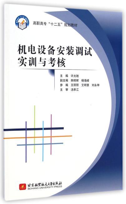 机电设备安装调试实训与考核(高职高专)(十二五)